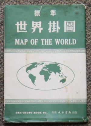 1960's Hong Kong Chinese big World Map-R1