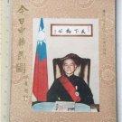 1966 China Taiwan CHIANG KAI SHEK Special Birthday Book R2