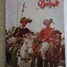 1965 Malaysia Malay riding horse Jawi magazine booklet  (Z2)