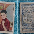 very old China Chinese Girl Cigarette/Tobacco Card #10