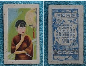 very old China Chinese Girl Cigarette/Tobacco Card #9