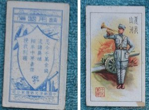 old Chinese China Japan War Cigarette/Tobacco Card #6