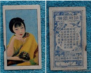 very old China Chinese Girl Cigarette/Tobacco Card #4