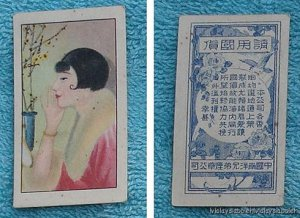 very old China Chinese Girl Cigarette/Tobacco Card #2