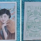 very old Chinese Girl Cigarette/Tobacco Card #1