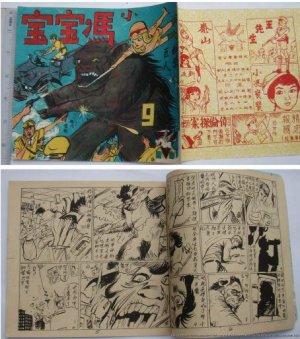 60's Hong Kong Chinese Superhero Comic-FUNG PO PO #9 (14)