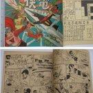 60's Hong Kong Chinese Superhero Comic-ELECTRIC BOY #21 (11)