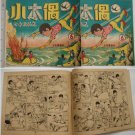1960's Hong Kong Chinese Comic-PINOCCHIO #6 (10)