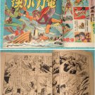 60's Hong Kong Chinese Comic-Electric Powerboy #12 (2)