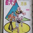 70's Hong Kong Chinese comic Old Master Q #92-(Z2)