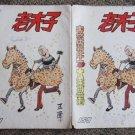 70's Hong Kong Chinese comic Old Master Q #159-R2