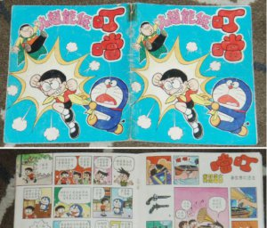 1976 Hong Kong Chinese DORAEMON-NOBI flying comic-S4