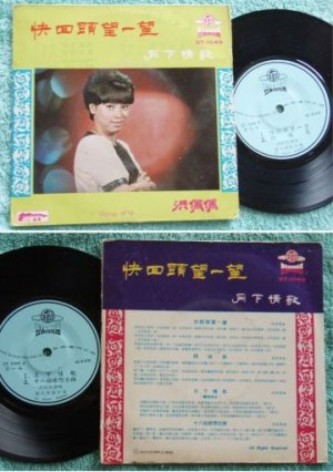 Singapore DORIS ANG Chinese Pop Best EP #1049 (674)
