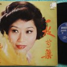 Hong Kong Chinese Amy Yan 4 Channel Philips LP 901 (222)