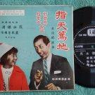Hong Kong Chinese CHEN KAM MIN Australia EP 1002 (213)