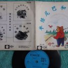 Singapore Regal Chinese Children Song 7 inches mini LP #1003 (211)