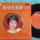 Singapore CHANG SIAO YIN Polydor Chinese EP 7006 (204)