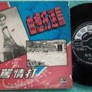 Hong Kong Chinese CHEN KWAN MIN horse racing EP sr1004 (137)
