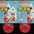Hong Kong Chiang Kwon Chow/Yau Su Yong Chinese weird 2 EP #1974 (13)