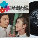 Hong Kong Chinese CHAN PAO CHU girls are flowers EP #eph3059 (256)