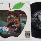 Hong Kong Chinese OST EP An Apple A Day #7epa213 (253)