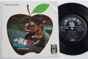 Hong Kong Chinese OST EP An Apple A Day #7epa213 (253)