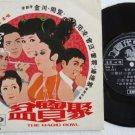 Hong Kong Chinese Magic Bow YAU SU YONG Ost EP #7epa231 (254)