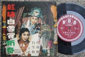 Hong Kong YAM KIM FEI-PAK SUET SIN Chinese mini LP #502 (584)