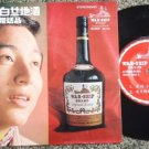Taiwan YAU SI YONG Chinese pop Brandy Bottle EP #2002 (583)