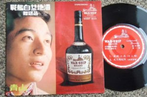 Taiwan YAU SI YONG Chinese pop Brandy Bottle EP #2002 (583)