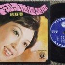 Hong Kong Taiwan Yao Su Rong Chinese EP LFEP3049 (565)