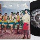 60's Hong Kong CHAN PO CHU Chinese Canto EP #254 (468)