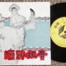 Hong Kong Chen Kam Ming-Li Hung Chinese EP #CBEP7 (442)