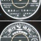 Hong Kong YAO LI Chinese Pathe EP #7epa109 (243)