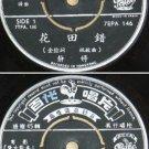 Hong Kong TSING TING Chinese Pathe EP #7epa146 (248)