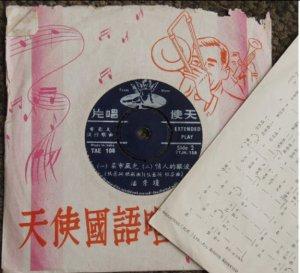 Hong Kong POON SOW KENG Lover tears Angel EP #TAE108 (241)