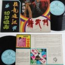 Kok Pen Kin BRUCE LEE Compilation Chinese LP #JBLP00715 (31)