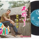 Singapore SIMON JUNIOR Chi/Eng mixture pop EP YHEP191 (499)