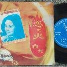 Hong Kong BAI KWANG Chinese EP #REP4002 (527)