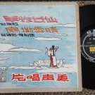 Hong Kong Chinese opera 10 in LP HUNG SIN LUI-KIM FEI #M3315 (105)