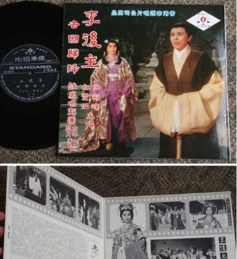 Hong Kong Chinese opera 10in LP-YAM KIN FEI #LS130 (104)