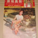 1961 Hong Kong East Pictorial #697 LAM FUNG