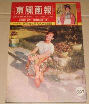 1961 Hong Kong East Pictorial #697 LAM FUNG