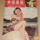 1963 Hong Kong East Pictorial #809 Sexy Grace Chang