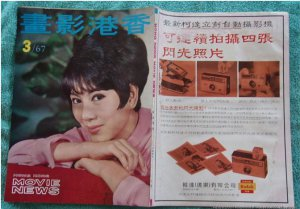 1967 March Hong Kong Chinese Movie News magazine IVY LING