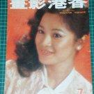 1979 Jul Hong Kong Movie News #163-Sylvia Chang