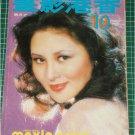 1978 Oct Hong Kong Movie News #154-Siang Yun