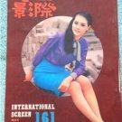 Hong Kong Cathay International Screen #161 INGRID HU