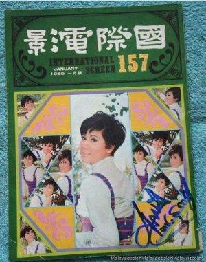 Hong Kong Cathay International Screen #157 CHIANG HUNG