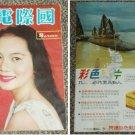 1959 Hong Kong Cathay International Screen#46 TING HAO